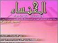 alkhansa2-200x150